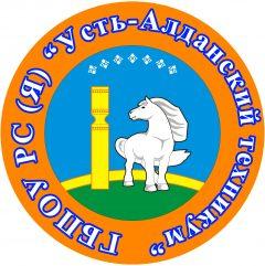 ГБПОУ РС (Я) «Усть-Алданский техникум»